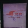 Air Koryo Trip Report Coming Soon™