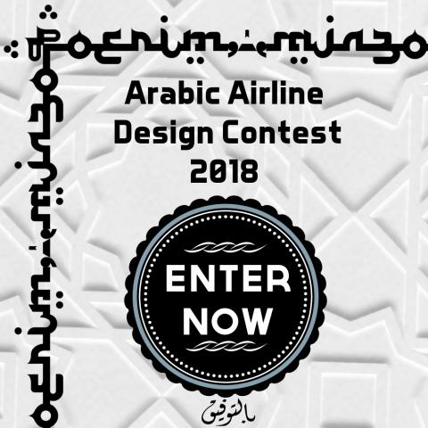 Enter Now! AE Arabic Airline Design Contest 2018