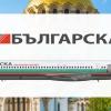 Bŭlgarska   MD-82