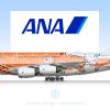 """ANA, Airbus A380-800 JA383A """"Hawaiian Sunset - Sunset Orange"""""""