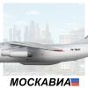 Il-76M | 1991