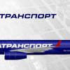 Tupolev Tu 204 AviaTransport