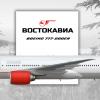 Vostokavia - Boeing 777-200ER