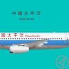 China Pacific Sukhoi SuperJet 100 By TOROGBGB