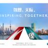 "Yangtze+NEA ""Inspiring, Together"" Poster"
